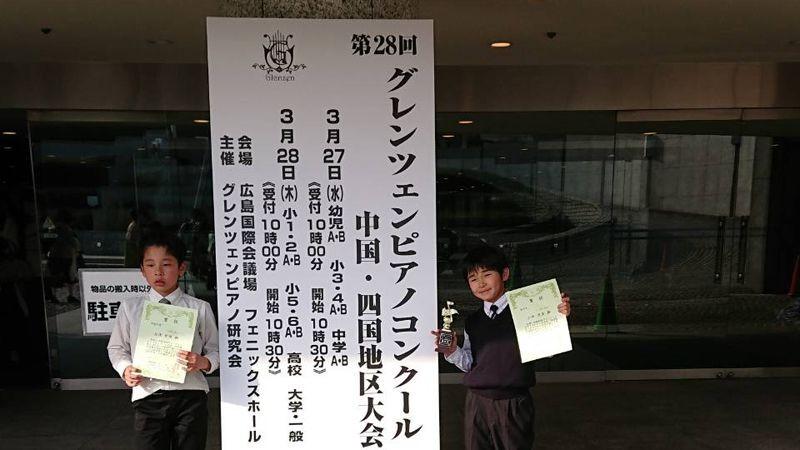 グレンツェンピアノコンクール中国・四国地区大会 結果