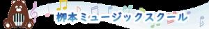 柳本ミュージックスクール