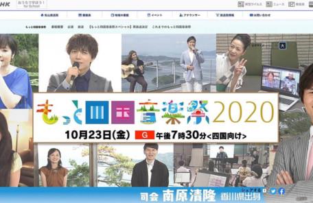 もっと四国音楽祭2020